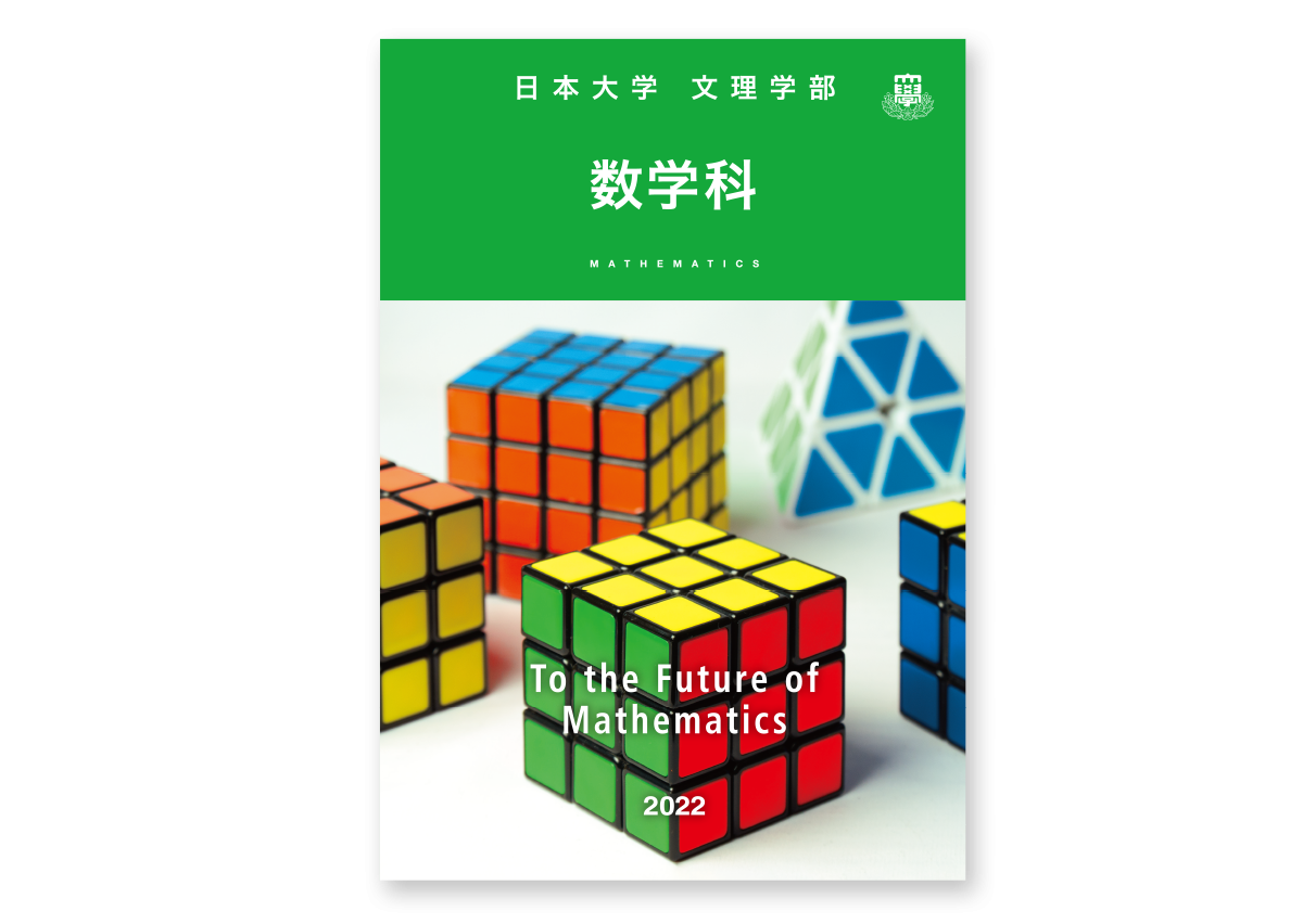 日本大学文理学部数学科パンフレット制作